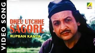 Dheu Utchhe Sagore | Rupban Kanya | Bengali Movie Video song | Biswajeet,Kalyani Mondal