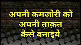 Best Motivational Lines Hindi Video, Life Inspiring Thoughts, Positive Thought, ETC Motivational