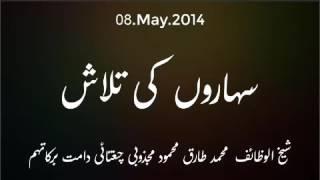 2014.May.08: Ubqari: Saharo ki Talash