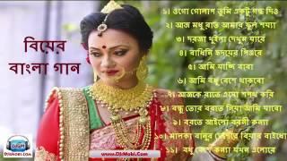 বিয়ের বাংলা গান Top 12 Audio Songs   YouTube