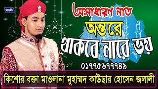 অন্তরেতে থাকবেনা রে ভয় | Islamic Song | Kawsar Hossain Jalali | Azmir Recording Naat | 2017