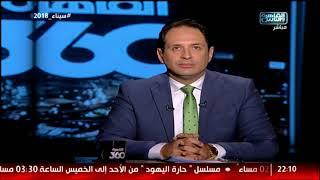 القاهرة360| مع أحمد سالم ودينا عبدالكريم الحلقة الكاملة 16 مارس