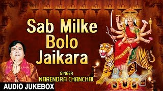 Sab Milke Bolo Jaikara Devi Bhajans By NARENDRA CHANCHAL I Full Audio Songs Juke Box
