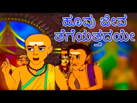 Xxx Mp4 ಹೂವು ಜೀವ ತೆಗೆಯತ್ತದಯೇ Tenali Raman Kannada Stories Kannada Kathegalu Makkala Kathegalu 3gp Sex