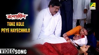 Toke kole peye hayechhilo - Reshav - Bangsha Pradeep