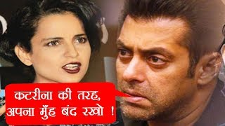Salman Khan ABUSED Kangana Ranaut revealed in Emails written to Hrithik Roshan | FilmiBeat