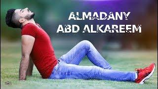 مو حالفين نضل سوة | اصدار جديدAlmadany Abd Alkareem | 2017