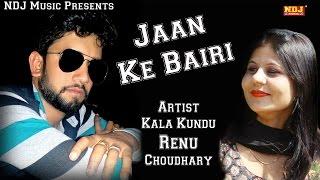 Jaan Ke Bairi # जान के बैरी # New Haryanvi DJ Song 2016 # Kala Kundu # PK Pilania # Renu # Ndj Music