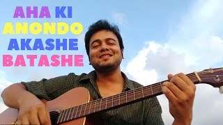 Aha Ki Anondo Akashe Batashe | Terrace Top  Acoustic Guitar Unplugged RAW Cover