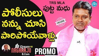 TRS MLA Putta Madhu Exclusive Interview - Promo || మీ iDream Nagaraju B.Com #14