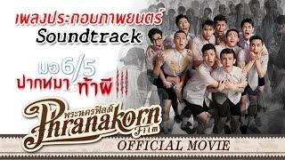 มอ6/5 ปากหมาท้าผี 3 Follow Me(Audio) OST. Make Me Shudder 3 (Official Phranakornfilm)