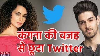 Kangana  की वजह से Sooraj को Delete करना पड़ा  अपना Twitter Account
