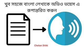 Text To Voice Convert Bangla |Bangla Text Tips New |The Phone Will Read To You Bangla Tricks