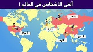 هل تعلم من هو أغنى شخص في بلدك؟ أغنى الأشخاص في كل دول العالم !!