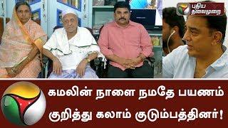 Naalai Namathe: Kalam Family Members view about Kamal Political Journey | Details