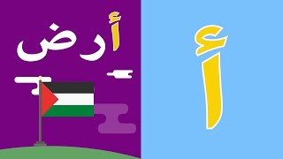 Arabic alphabet song 6 -  Alphabet arabe chanson 6 - 6 أنشودة الحروف العربية