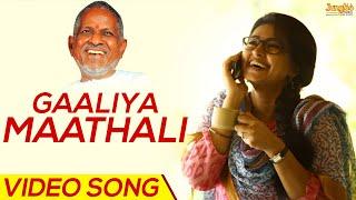 Gaaliya Maathali | Oggarane Full Video Song | PrakashRai | Sneha | Ilayaraja