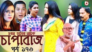 বাংলা কমেডি নাটক - Chapabaj | EP - 173 | ATM Samsuzzaman, Hasan Jahangir, Joy, Eshana, Any