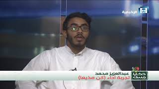 أصدقاء الإخبارية -  عبدالعزيز محمد