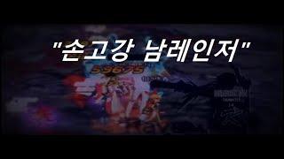 【손고강레이드】남레인저 크로니클 세트로 안톤 1인 클리어하기
