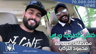 محمود التركي و مصطفى العبدالله - كلش كطعت وياي | 2018 | Mahmoud El Turky - Mustafa Alabdullah