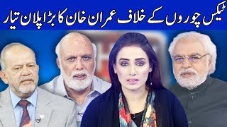 Think Tank With Syeda Ayesha Naaz | 9 December 2018 | Dunya News