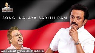 Nalaya Sarithiram DMK song