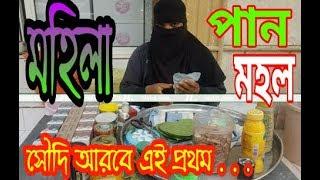 এই প্রথম সৌদি আরবে মহিলা পানের দোকান !!! তাওবা বাংলা দেশি !!  দেখুন ভিডিও !! saudi bvangla news !!