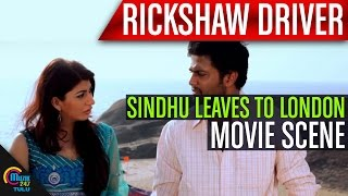 Rickshaw Driver Tulu Movie || Sindhu leaves to London | Movie scene