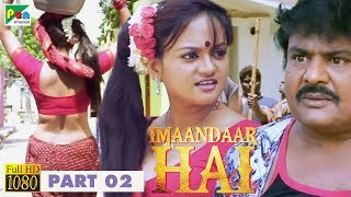 IMAANDAAR HAI, Athiradi Super Hit Hindi Dubbed Movie | Mansoor Ali Khan & Moumita Choudhury | PART 2