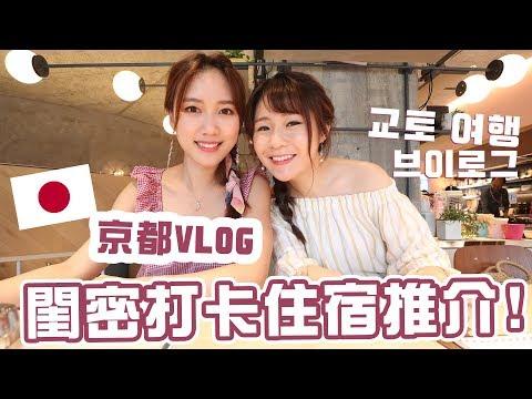 Xxx Mp4 【京都VLOG】女生專用閨密打卡住宿推介 Pat C Ling Cheng 3gp Sex