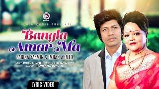 BANGLA AMAR MA | Sabina Yasmin & Imran Ahmed | Official Lyric Video | Eagle Music