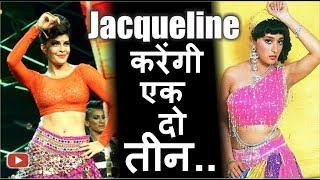 """Baaghi 2"" Mein ""Jacqueline Fernandez"" Bani ""Madhuri Dixit"" | Tezab | Ek Do Teen Song"