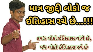 Motivational Speech in Gujarati | Student Motivation | VICKY SIR | How To Create History ? | Inspire