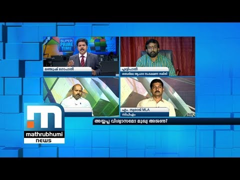Ahead Of Election Is Devotion To Lord Ayyappa The Main Agenda Super Prime Time Mathrubhumi News
