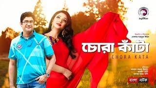 Bangla New Natok | Chora Kata | Hillol, Sweety | Most Popular Bangla Natok | 2017