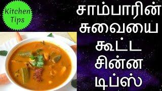 ✅ சாம்பாரின் சுவையை கூட்ட சின்ன டிப்ஸ் - how to cook tasty sambar - tamil cooking tips