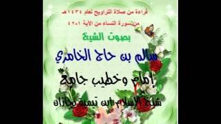 قراءة من سورة النساء 1-42 للشيخ سالم بن حاج الخامري