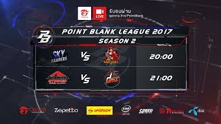 「LIVE」PBL 2017 S.2 Presented by SPONSOR - Round 7 @DOWN  24/05/2017