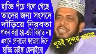 New Bangla Waz About Present Situation-By Maulana Tofazzal Hossain-React  শুনলে মন জুড়ে যাবে