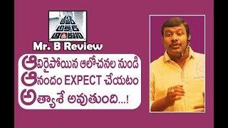 Amar Akbar Anthony  Review and Rating | Ravi Teja AAA Telugu Movie  | Ileana | Srinu Vaitla | Mr. B