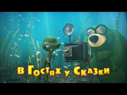 Xxx Mp4 Маша и Медведь В гостях у сказки Серия 54 3gp Sex