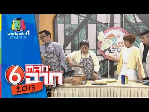 Xxx Mp4 The Dish เมนูทอง อ ธัญพืช เชฟเค็ม Parody ตลก 6 ฉาก Full HD 3gp Sex