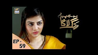 Mohay Piya Rang Laaga - Episode 59 - ARY Digital Drama