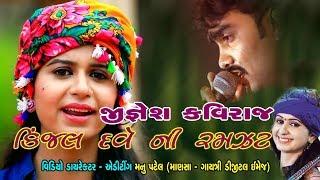 Jignesh Kaviraj  Kinjal DaveNi Ramzat  Live Garaba