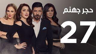 Hagar Gohanam Series | Episode 27 - مسلسل حجر جهنم - الحلقة السابعة و العشرون
