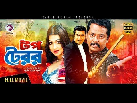 Bangla Movie | TOP TERROR | Manna, Dipjol | Bengali Full Movie | Exclusive Release 2017