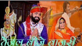 Tejal_Exclusive_Song_तेजल बीजे बाजरी | Tejal_Beeje_Bajari - Latest Tejaji Maharaj Dj Song 2019