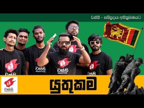 Xxx Mp4 Yuthukama Wasthi Productions 3gp Sex