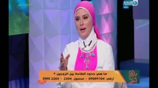 و بكرة احلي | حدود طاعة الزوجين مع الدكتورة سعاد صالح